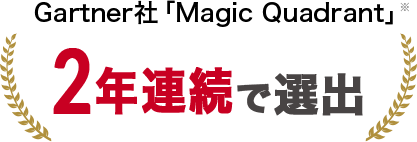 Gartner社「Magic Quadrant」 2年連続で選出