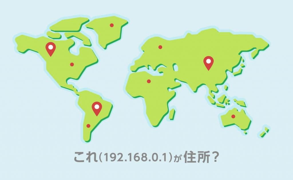 IPアドレスとは?インターネットの住所