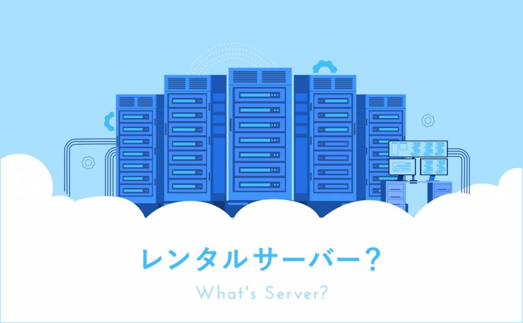 レンタルサーバーとは?レンタルサーバーの種類や役割について
