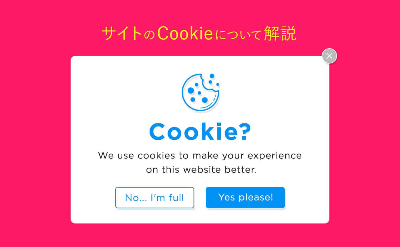 Cookieとは