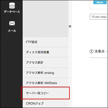 コアサーバーへのデータ移行(ドメインとサーバーを同時に取得